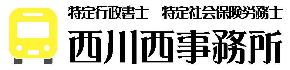 西川西事務所ロゴ