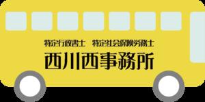 西川西事務所ロゴ(バス)